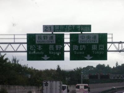 岡谷JCT看板.jpg